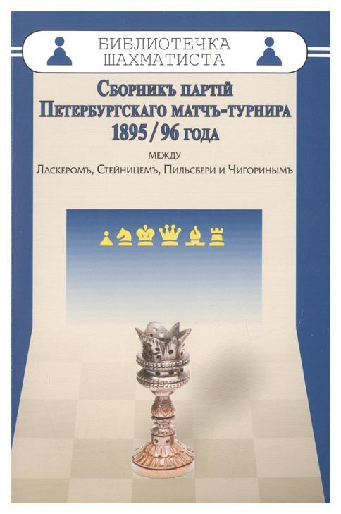 Сборник партий Петербургского матч-турнира 1985-96 года