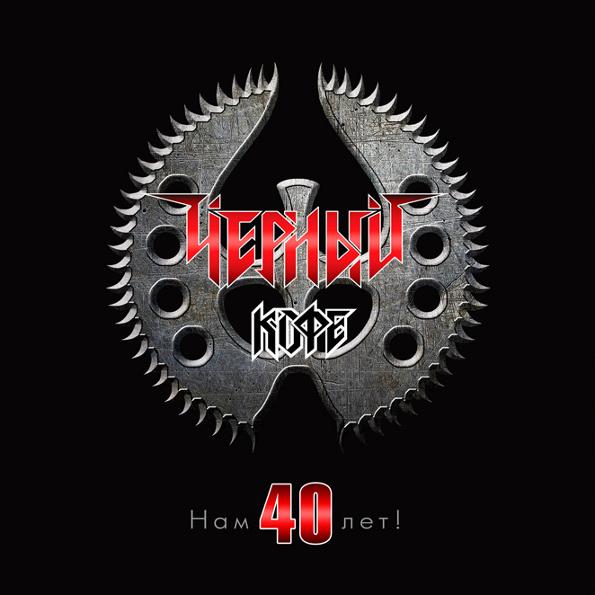 Нам 40 Лет! (LP) Черный Кофе