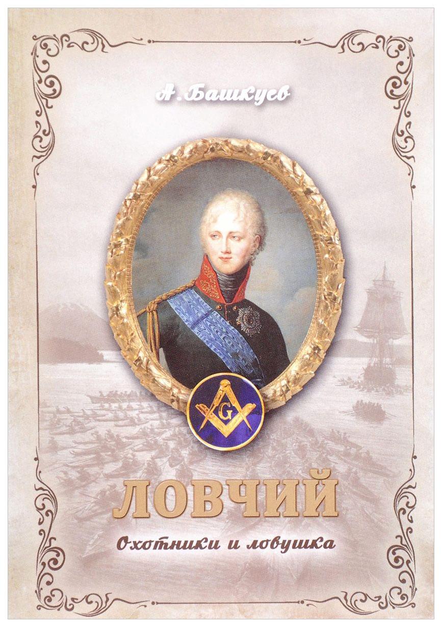 Книга Реноме Башкуев А. Э.
