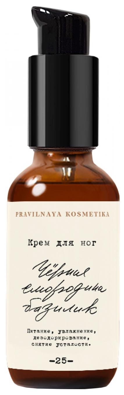 Крем для ног Pravilnaya Kosmetika Черная смородина #and# Базилик 50 мл