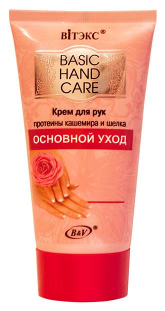 Купить Крем для рук Витэкс Basic Hand Care Основной уход 150 мл, Vitex