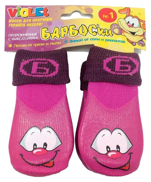 Носки для собак БАРБОСки размер S, 4 шт фиолетовый