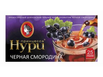 Чай черный Принцесса Нури черная смородина 25 пакетиков