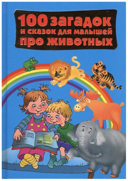 Купить Книга 100 Загадок и Сказок для Малышей про Животных, АСТ, Сказки