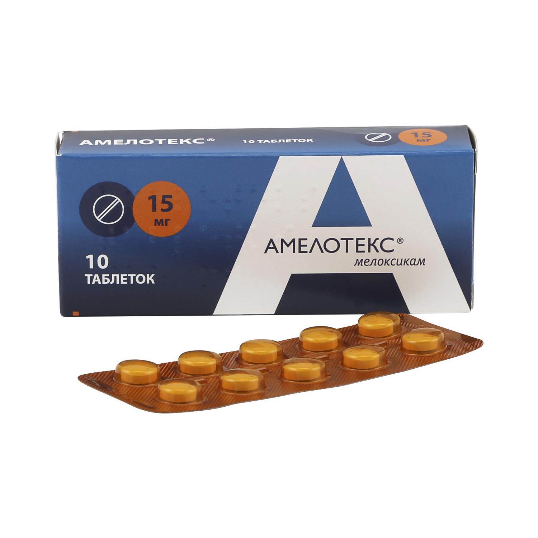 Амелотекс таблетки 15 мг 10 шт.