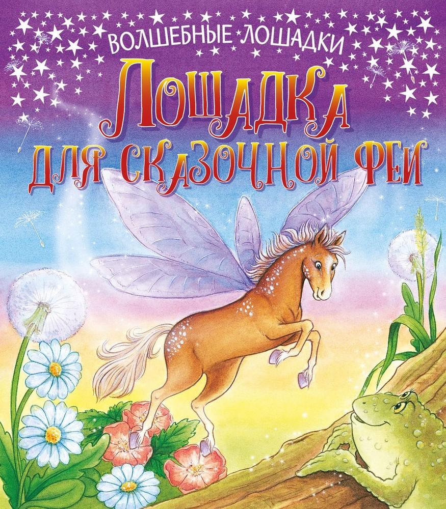 Купить Лошадка для феи, Волшебные лошадк и лошадка для Фе и Nd Play Развивающая книга, Обучающие игры