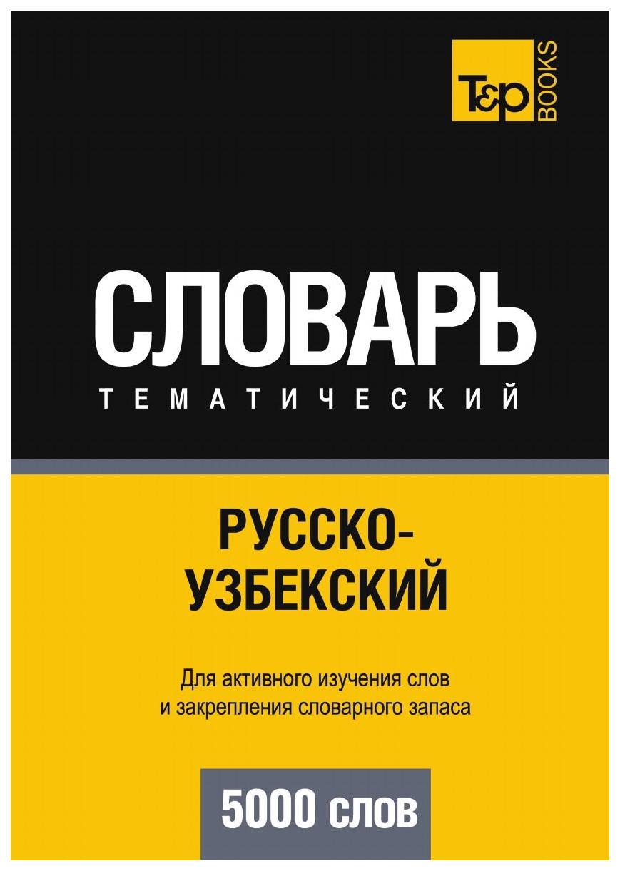 Словарь T#and#P Books Publishingрусско-Узбекский тематический Словарь. 5000 Слов