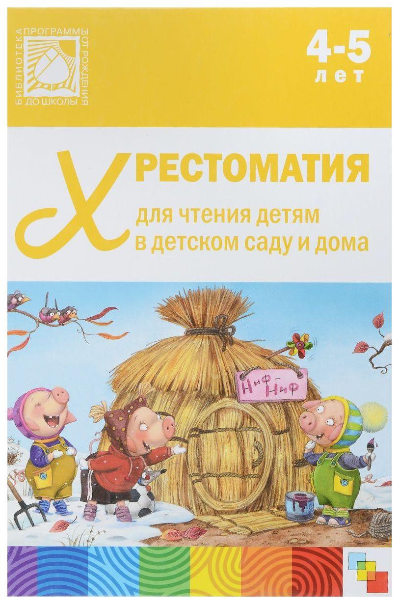 Хрестоматия для Чтения Детям В Детском Саду и Дома. Средняя Группа (4-5 лет)