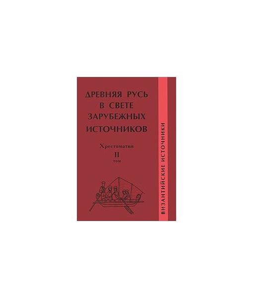 Книга Древняя Русь В Свете Зарубежных Источников