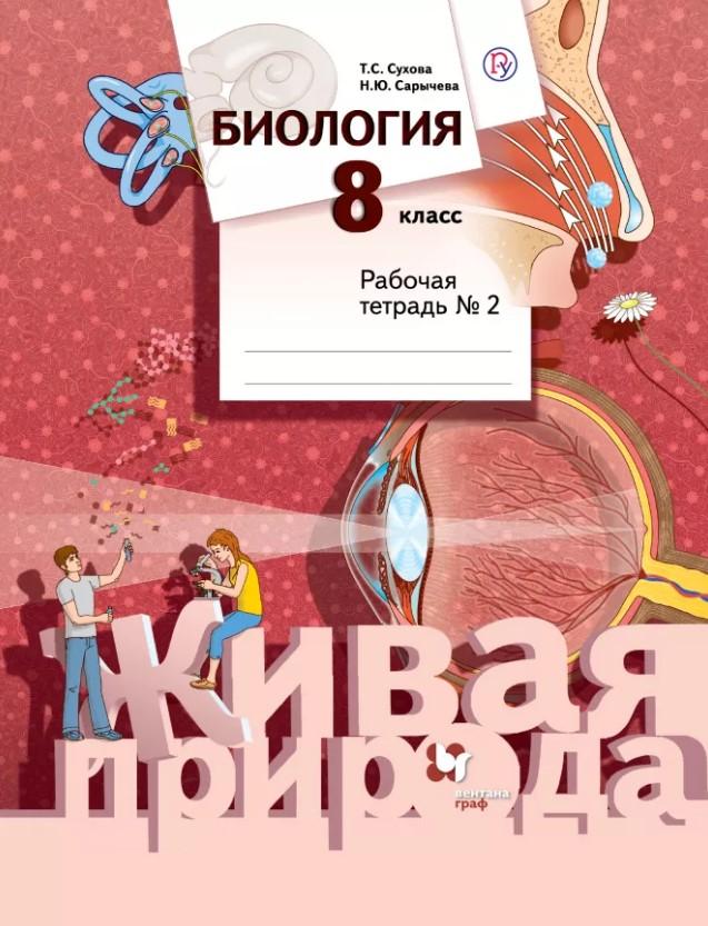 Биология, 8 Класс, Рабочая тетрадь №2