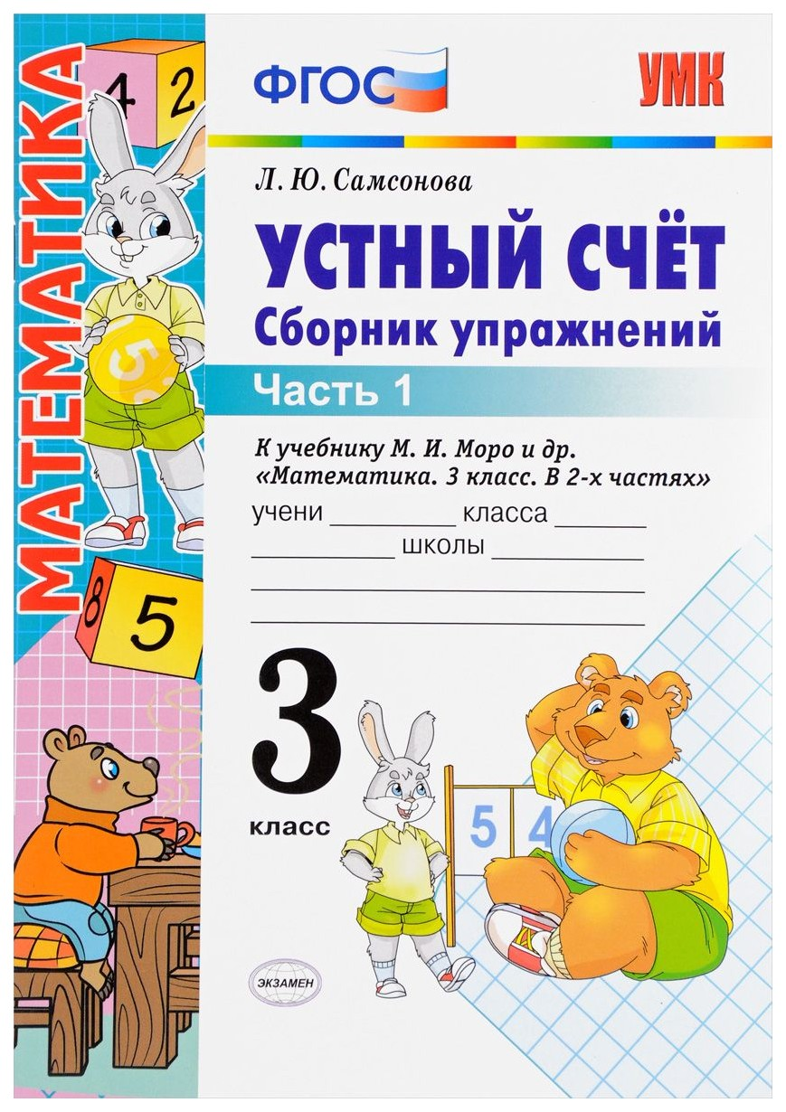 Устный Счёт, Сборник Упражнений, 3 класс Ч.1: к Учебнику М, И, Моро Математика, 3 класс