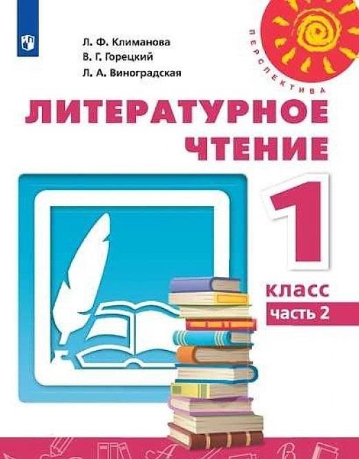 Климанова, литературное Чтение, 1 класс В Двух Частях, Ч.2, Учебник, перспектива