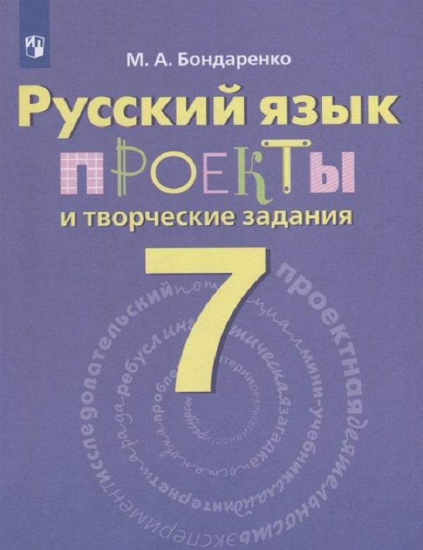 Бондаренко, Русский Язык, 7 кл, проекты и творческие Задания
