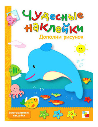 Купить Дополни рисунок, Чудесные наклейки Дополни Рисунок, Мозаика-Синтез, Книги по обучению и развитию детей