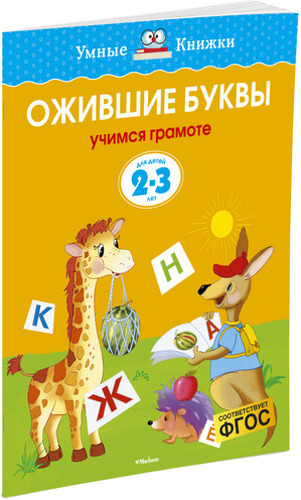 Книжка Махаон Ожившие Буквы. Учимся Грамоте (2-3 Года)