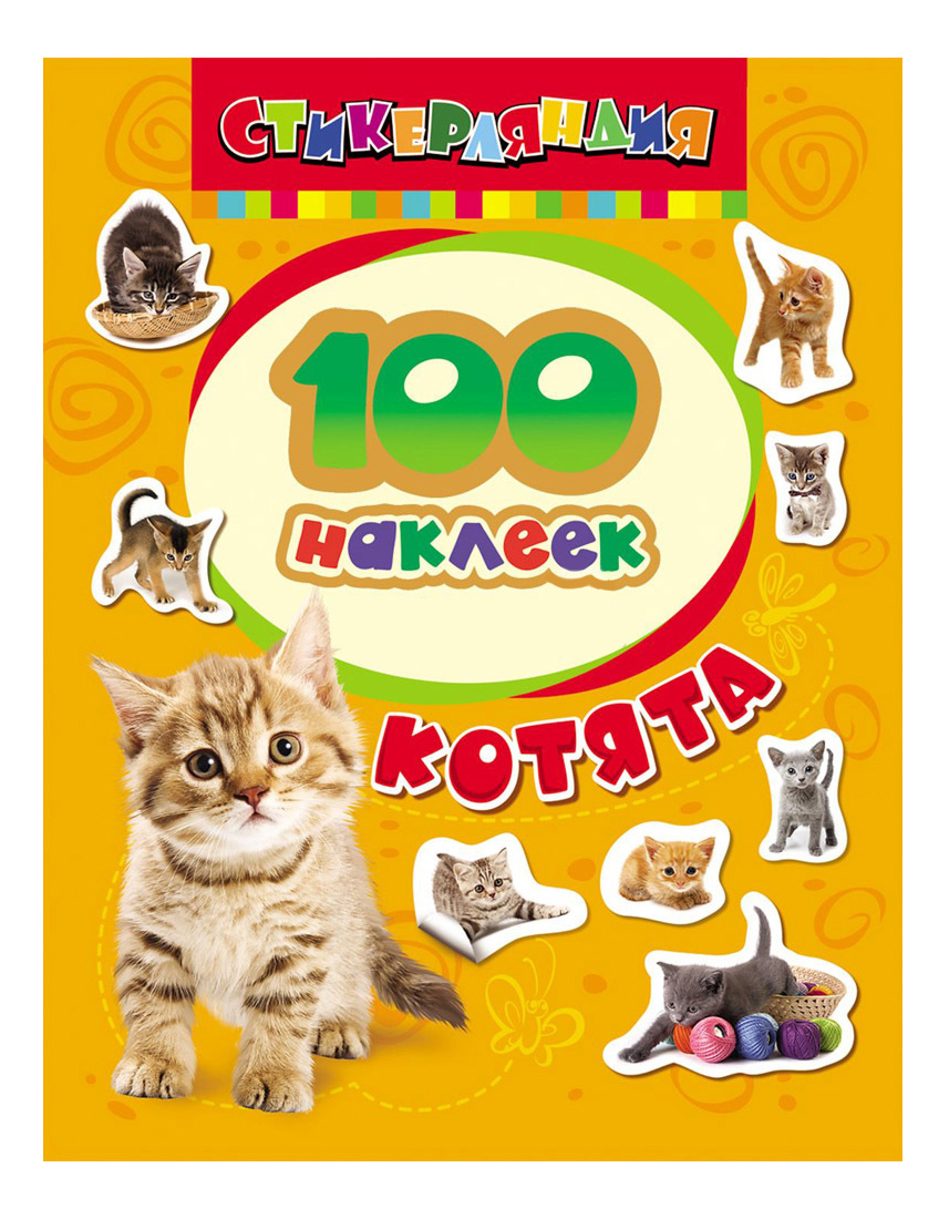 Купить Котята, Книжка-Игрушка Росмэн котята, Книги по обучению и развитию детей