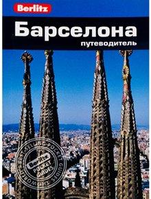Путеводитель Барселона