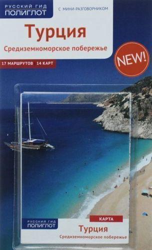 Турция, путеводитель С Мини-Разговорником + карта
