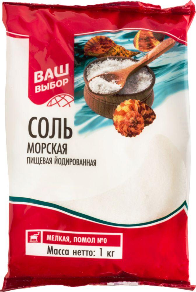 Соль морская пищевая Ваш выбор мелкая помол №0 йодированная 1 кг