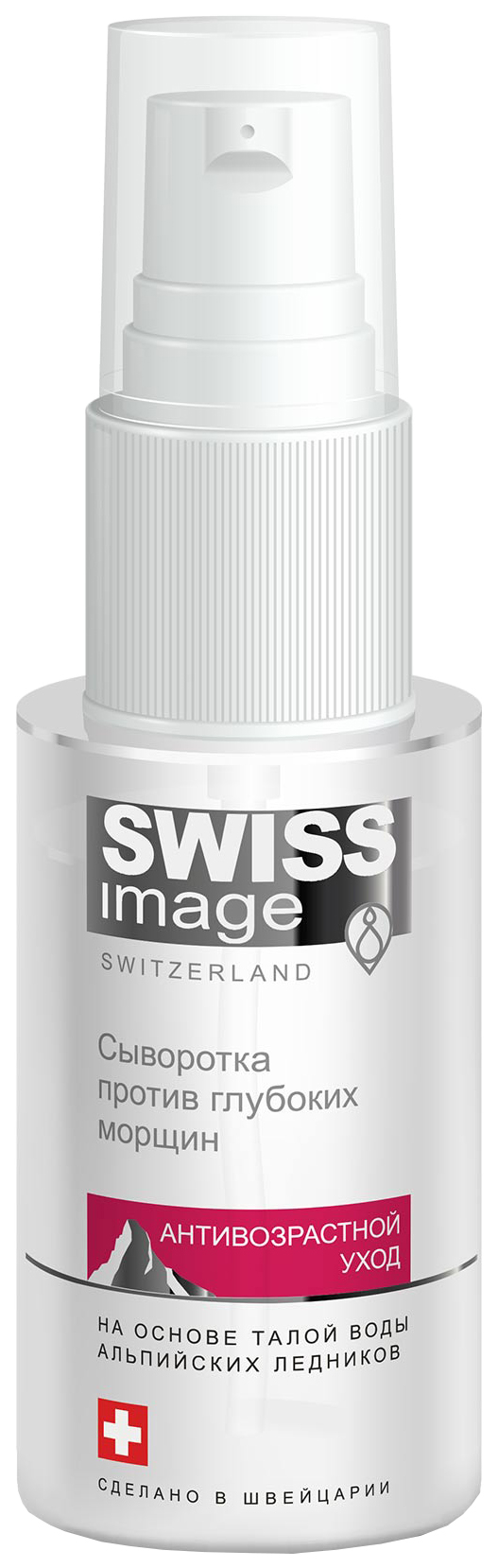 Сыворотка для лица SWISS image АНТИВОЗРАСТНОЙ УХОД Против глубоких морщин 30 мл фото