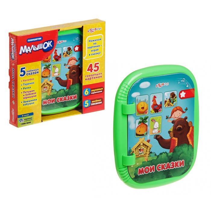 Купить Планшетик Азбукварик Малышок Мои сказки, Интерактивные мягкие игрушки