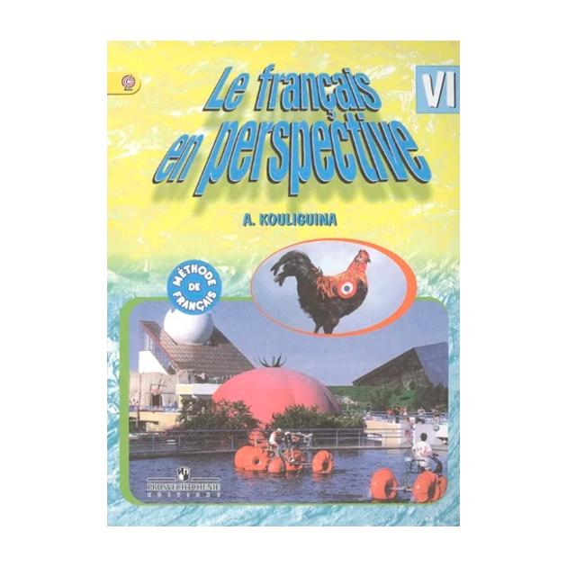 Французский Язык. 6 класс. Учебник С Onlin
