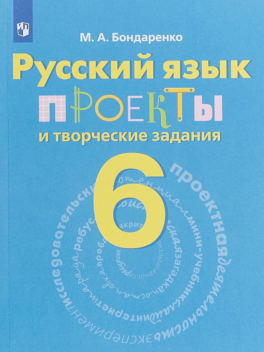 Бондаренко, Русский Язык, 6 кл, проекты и творческие Задания