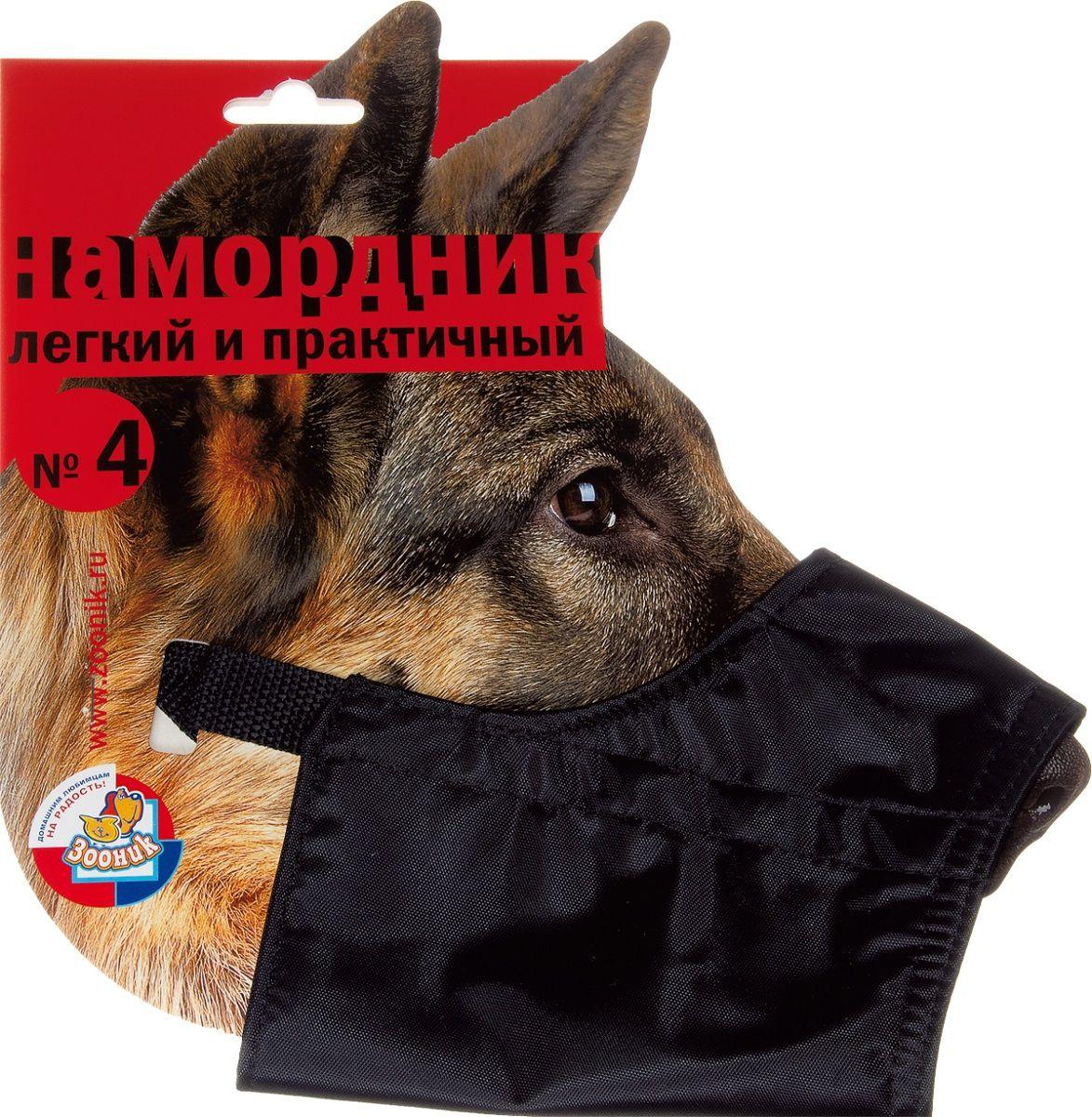 Намордник для собак Зооник №4, матерчатый,