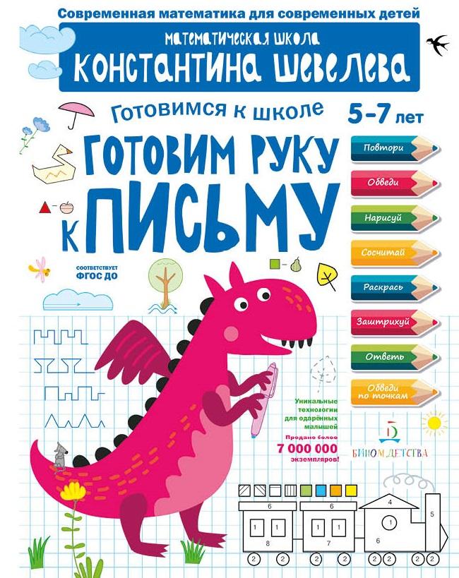 Готовим Руку к письму. для Детей 5-7 лет. Математическая Школа константина Шевелева. До
