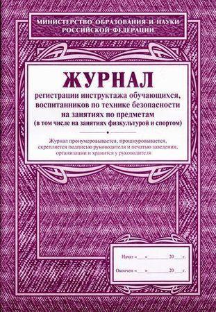 Журнал регистрации инструктажа обучающихся, воспитанников по ТБ на занятиях по предметам