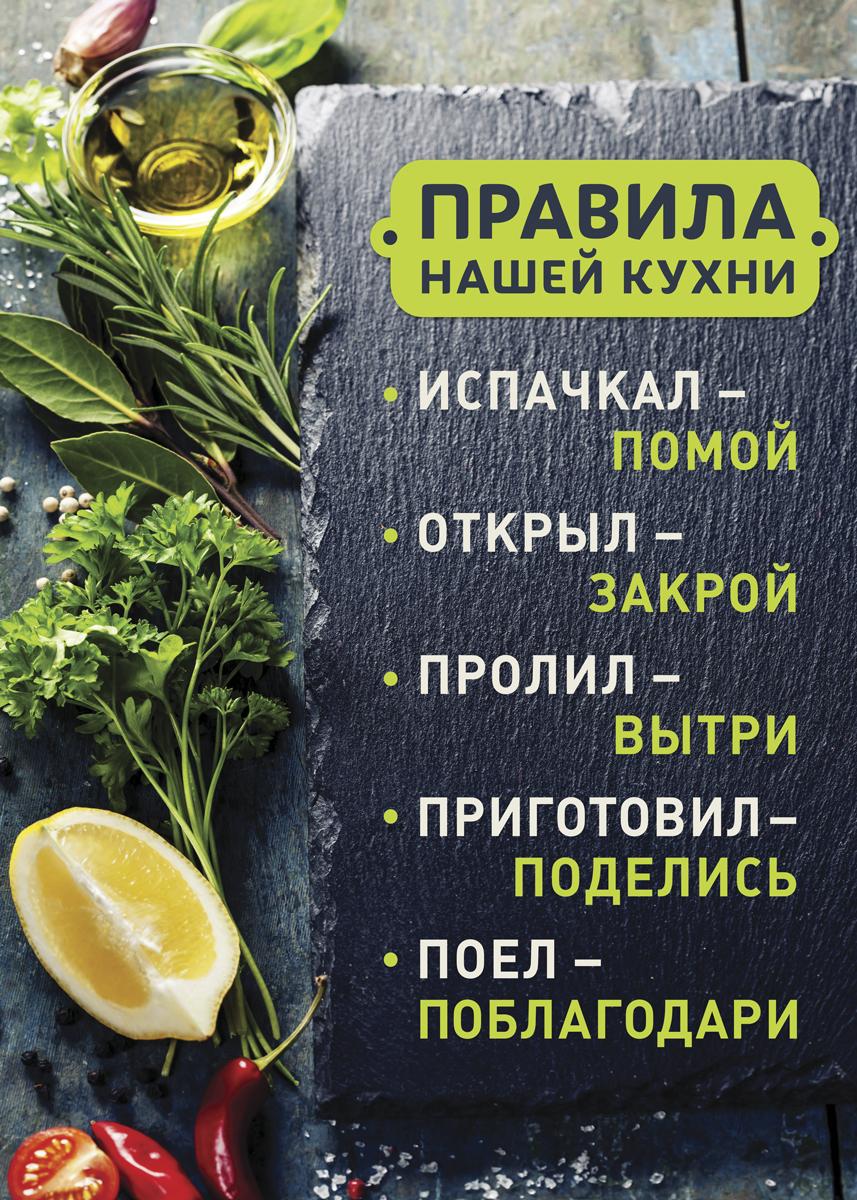 Картина на холсте 50x70 Правила Кухни 1 Ekoramka HE-101-220