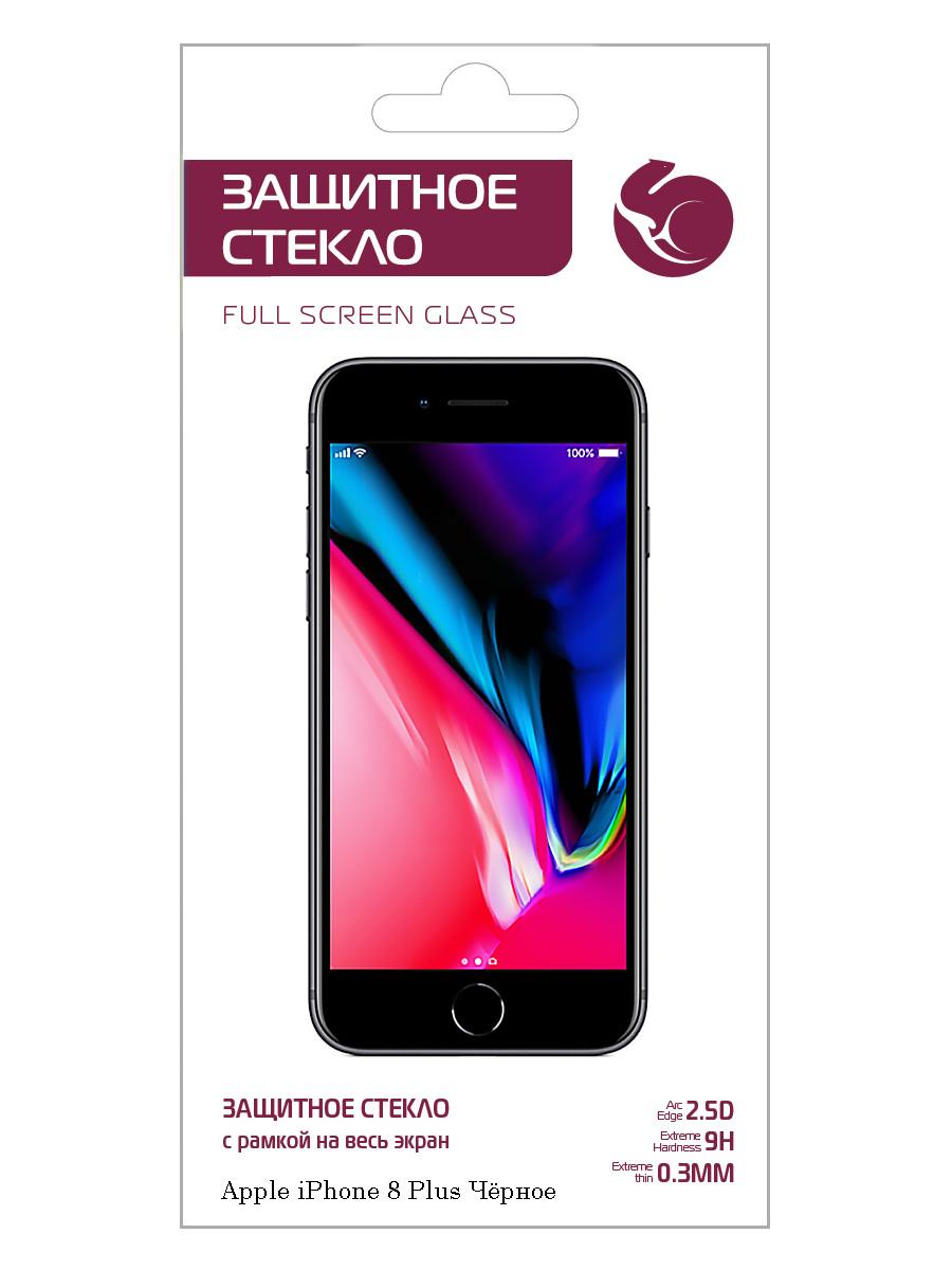 ЗащитноестеклоZibelino5DдляAppleiPhone7Plus/8Plus(5.5\