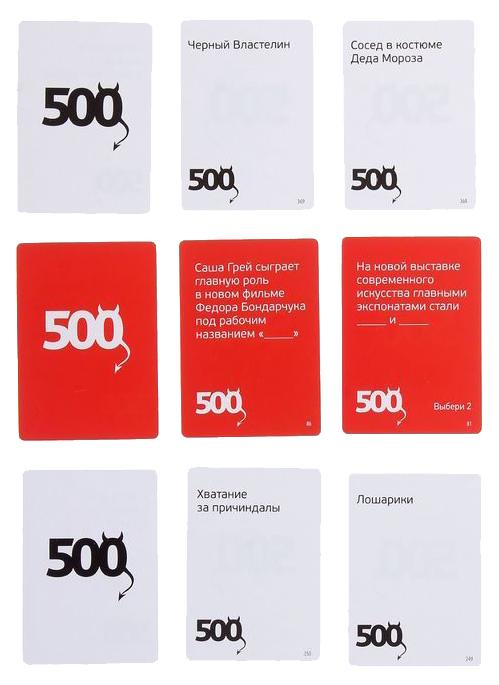 Купить Настольная игра Cosmodrome Games 500 Злобных карт. Дополнение, Настольные игры для взрослых Cosmodrome Games 500 злобных карт Дополнение, Настольные ролевые игры