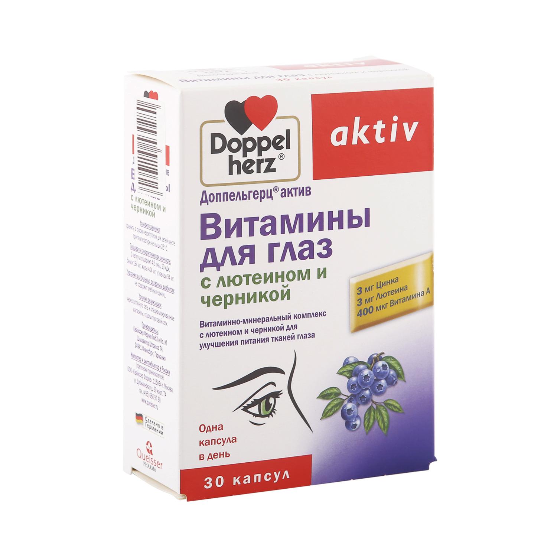 Доппельгерц Актив Витамины для глаз с лютеином/черникой капсулы 30 шт.