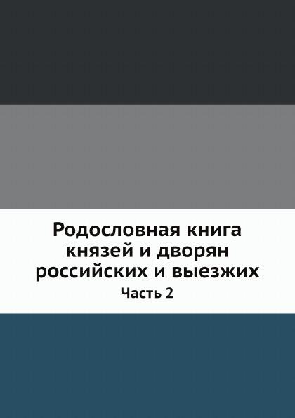 Родословная книга князей и Дворян Российских и Выезжих, Ч.2