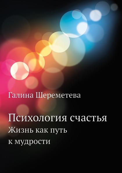 Психология Счастья, Жизнь как путь к Мудрости