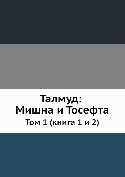 Талмуд: Мишна и тосефта, том 1 (Книга 1 и 2) фото