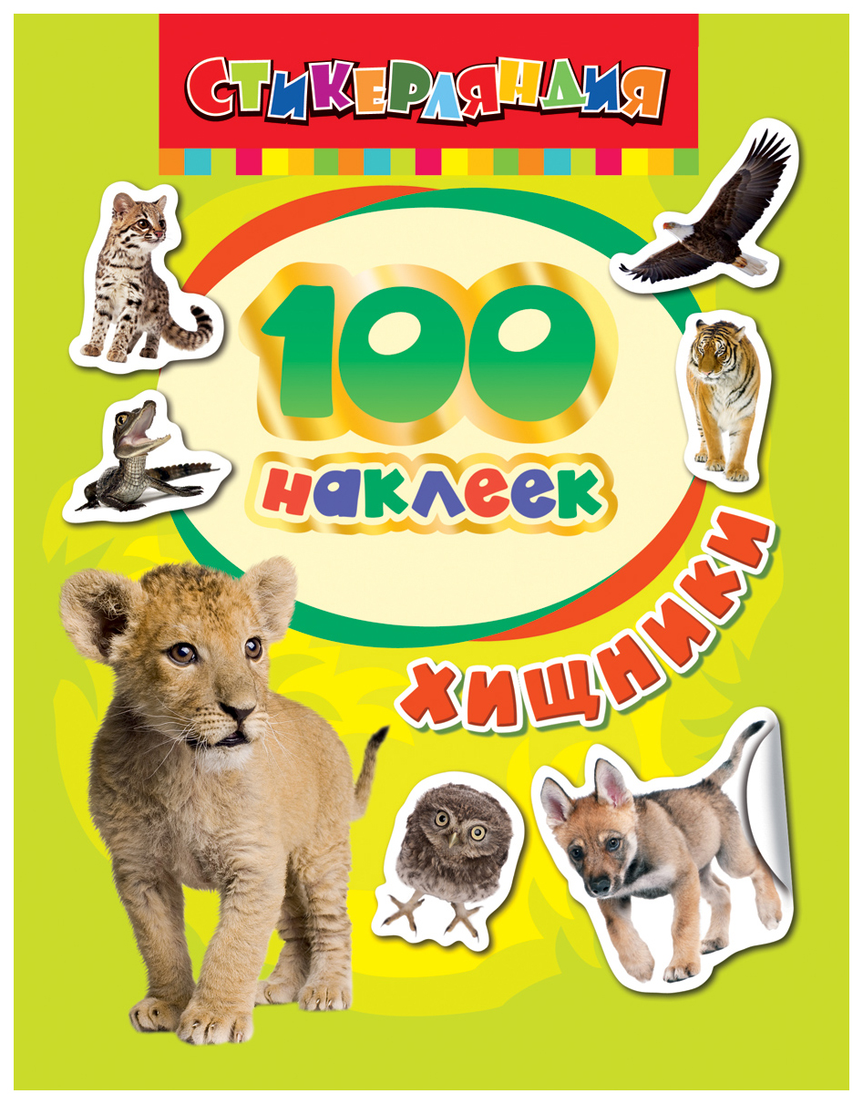Наклейка декоративная для детской комнаты РОСМЭН Стикерляндия 100 наклеек Хищники