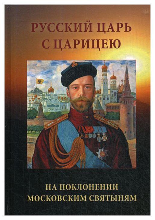 Русский Царь С Царицею на поклонении Московским Святыням фото