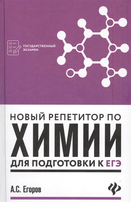 Егоров, Новый Репетитор по Химии для подготовки к Егэ