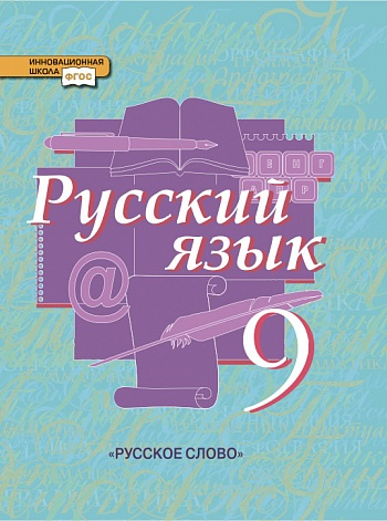 Быстрова, Русский Язык, 9 класс Учебник (Фгос)