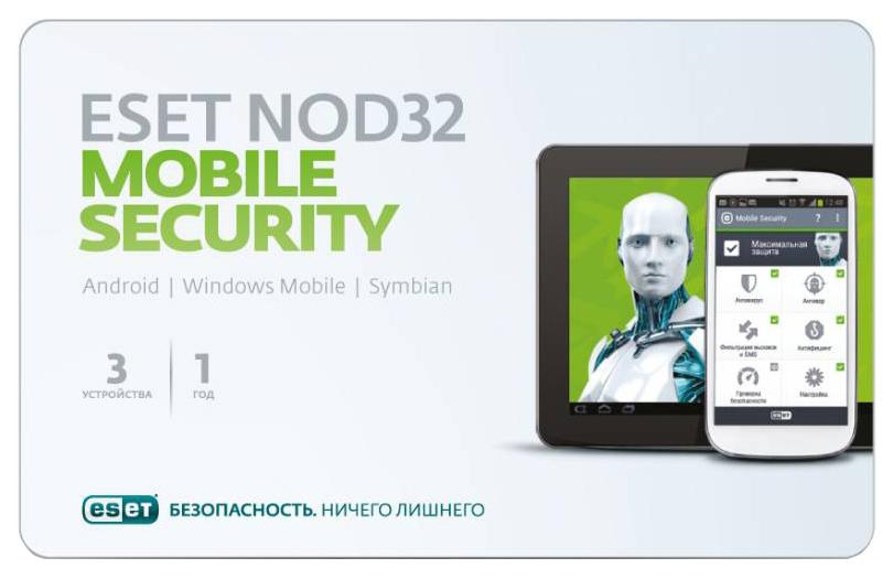Антивирус Eset NOD32 Mobile Security 1 устройство, 1 год фото