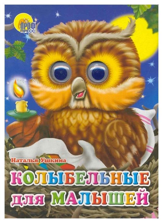 Купить Книжка-Игрушка проф-Пресс С Глазками, колыбельные для Малышей, Проф-Пресс, Книги по обучению и развитию детей