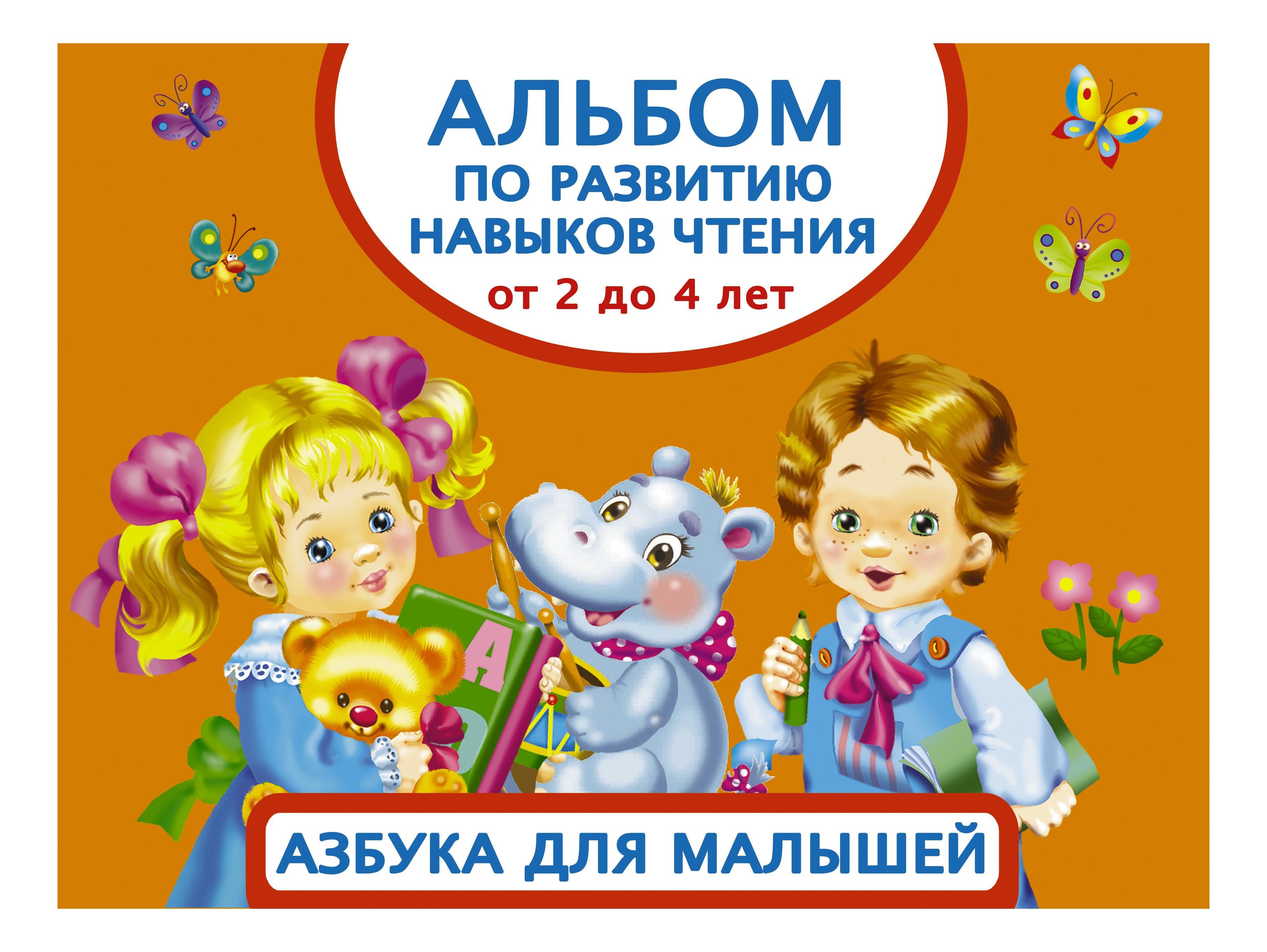 Книжка Аст Альбом по развитию навыков Чтения. Азбука для Малышей. От 2 до 4 лет фото