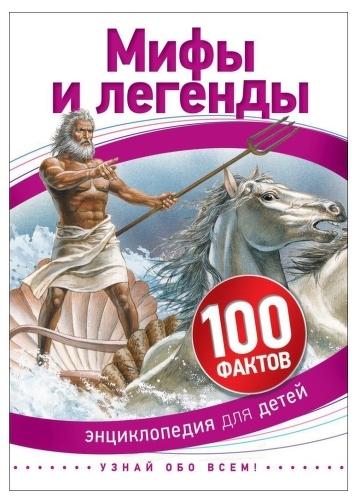 Купить Книга Росмэн 100 Фактов. Мифы и легенды (28106), История