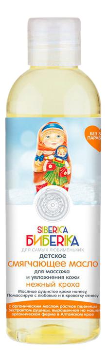 Масло для тела детское Natura Siberica Нежный кроха 200 мл