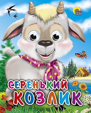 Купить Серенький козлик (Козлик С платком), Проф-Пресс, Детская художественная литература