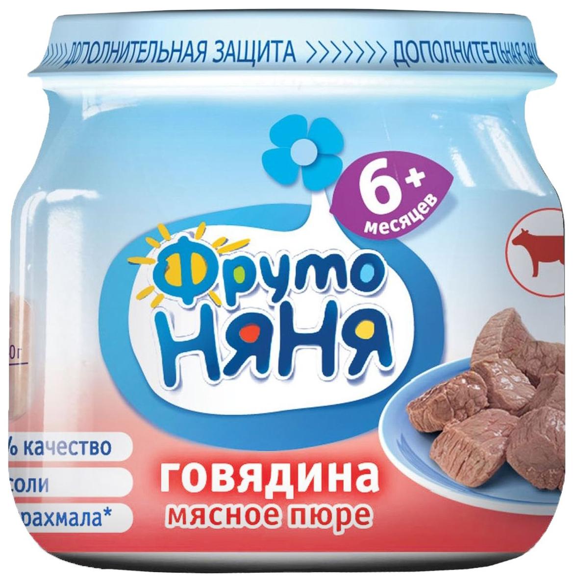 Купить Говядина 80 г, Пюре мясное ФрутоНяня Говядина с 6 месяцев 80 гр, Мясное пюре