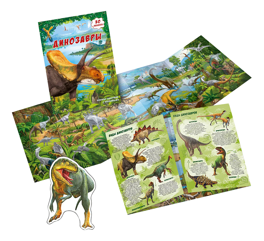 Купить Панорамка с наклейками динозавры, Книжка С наклейками Геодом панорамка С наклейками Динозавры, Книги по обучению и развитию детей