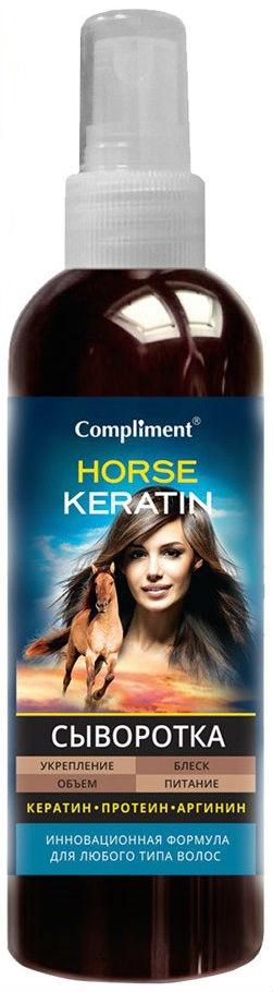 Сыворотка для волос Compliment Horse Keratin 200 мл